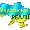 Українські реалії