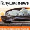 Галушкаnews - найсмачніші новини Полтави