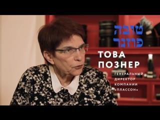 Еврейское Счастье (3 серия) HD 720p Проект Владимира Познера и Ивана Урганта