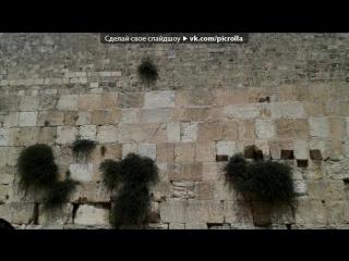 «Ізраіль» под музыку Еврейская народная песня - Хава Нагила. Picrolla