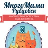 МногоМама Рубцовск - центр помощи многодетным