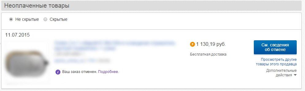аваст как вернуть деньги Москвы опубликовала список
