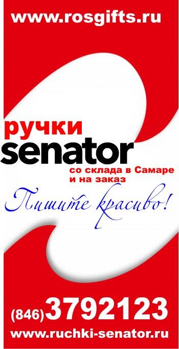 ручки сенатор в Самаре