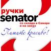 Ручки Senator с логотипом на заказ
