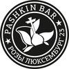 PASHKIN BAR Кальян бар екатеринбург