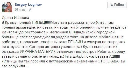 Севастополь остался без отопления из-за дефицита электроэнергии - Цензор.НЕТ 4893