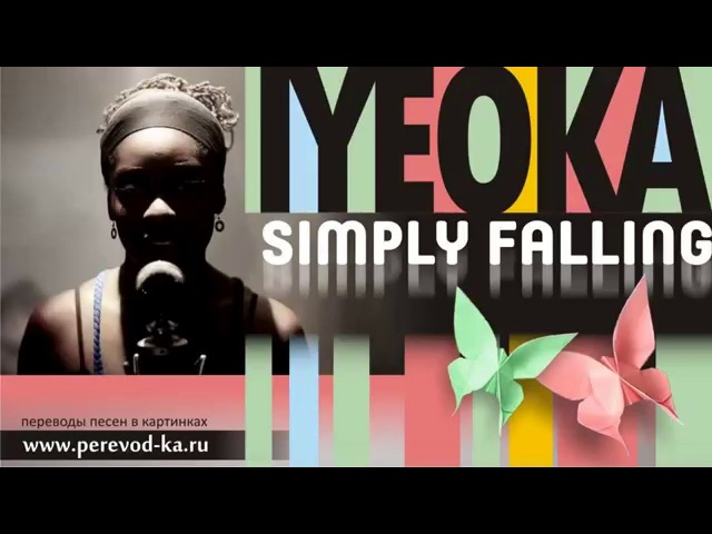 Iyeoka Simply falling с переводом Lyrics