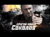 Сериал | Другой майор Соколов | 30 серия
