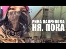 Рина Паленкова Школьница суицидница бросилась под поезд schoolgirl suicide