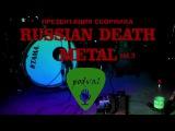 Russian Death Metal, Vol. 3