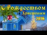 Счастливого Рождества 2016 | Поздравление С РОЖДЕСТВОМ ХРИСТОВЫМ