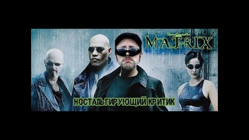 Nostalgia Critic Матрица rus vo