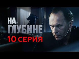 """На глубине"". 10 серия"