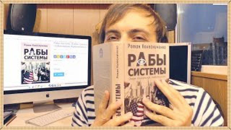 Книга от подписчика Рабы системы. Очерк социальной глобализации, Колесниченко Р.В.