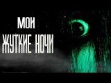 Страшные истории на ночь - Мои жуткие ночи