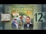 Золотая рыбка в городе N, кино, комедия, HD  Zolotaya Ryibka V Gorode N, Film, Official