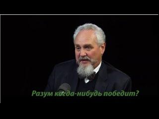 Андрей Зубов - Лекция «Цена катастрофы» 20 02 2016