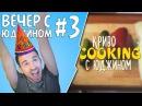 КРИВО-COOKING - Вечер с Юджином 3 День Рождения