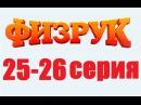 Физрук 2 сезон 5 серия и 6 серия (25 серия и 26 серия) смотреть онлайн