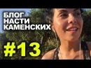 Блог Насти Каменских - Выпуск 13
