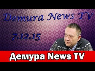Demura News (07.12.15): Степан Демура и последние события. Оценка кризисной ситуации