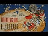 Кавказская пленница, или Новые приключения Шурика (HD)