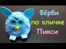 Видео обзор Фёрби по кличке Пикси интерактивная игрушка furby pixie