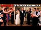 Ведущая (тамада) на свадьбу в Нижнем Новгороде Светлана Казанина. Свадьба, юбилей,банкет.89092976224