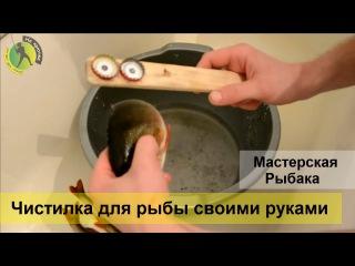 Как и чем быстро чистить окуня и другую рыбу от чешуи – простая чистилка своими руками