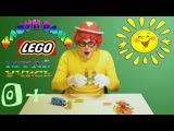 Клоун Ваня играет в лего, Развивающее видео для детей 0+