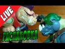 Бибоп и Рокстеди против Микеланджело обзор игрушек by Кисимяка