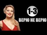Верю не верю 1-3 серии (2015) 12-серийный детектив фильм кино сериал
