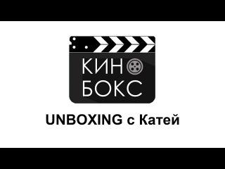 UNBOXING с Катей | КиноБокс СЕРИАЛЫ