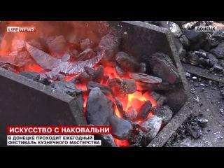 Донецкие кузнецы научили детей ковать голубей мира