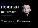 Владимир Соловьёв о штурме Верховной Рады в Киеве! 01.09.2015