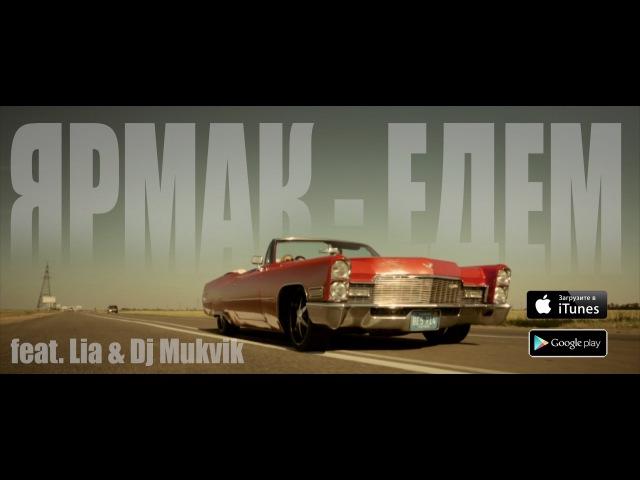 ЯрмаК - Едем (feat. Lia Dj Mukvik)