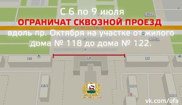 округа город Уфа приносит