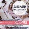 RADCHENKO / Дизайн интерьеров / Киев / Wien