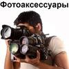 Интернет магазин фотоаксессуаров avto-foto