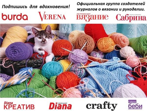Вязание и рукоделие контакте