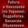 Работа в Николаеве (по Украине) и Аренда
