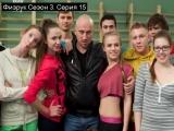 Физрук Сезон 3 Серия 15 Abpher Ctpjy 3 Cthbz 15
