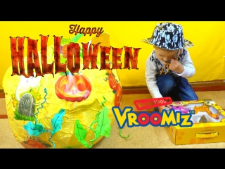 Happy Halloween! Хеллоуин. Огромная тыква c сюрпризом Врумиз. Vroomiz