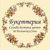 БУКЕТТЕРИЯ - Доставка цветов Сочи