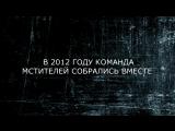Трейлер 3.  МСТИТЕЛИ ЭРА АЛЬТРОНА  ( Клуб.КИНО +)