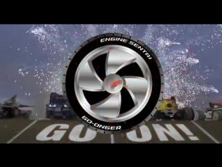 Engine Sentai Go-Onger Opening