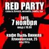 RED DANCE PARTY 7 ноября 2015