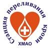 Станция переливания крови ХМАО