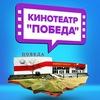 Кинотеатр «Победа» Мелитополь