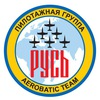 "Пилотажная группа ""Русь"""